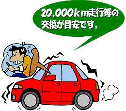 20,000km走行毎の交換が目安です。