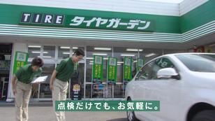 タイヤガーデン テレビCM