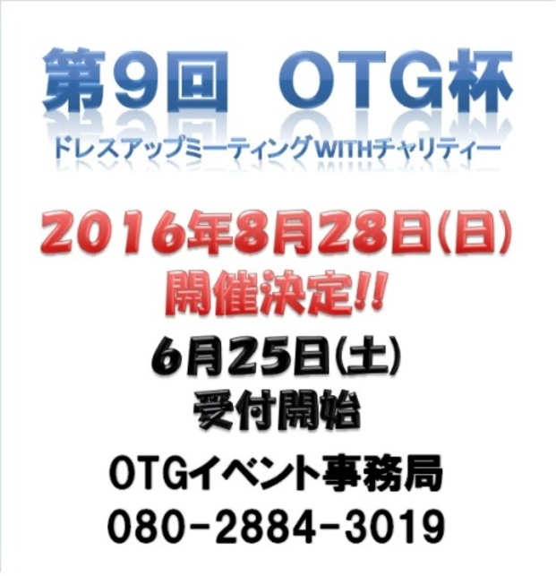第9回 OTG杯 開催決定!!