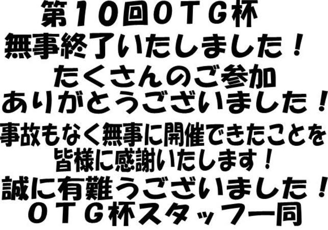 第10回 OTG杯 ありがとうございました!