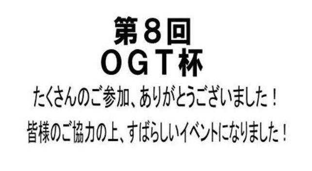 第8回 OTG杯 ありがとうございました!!